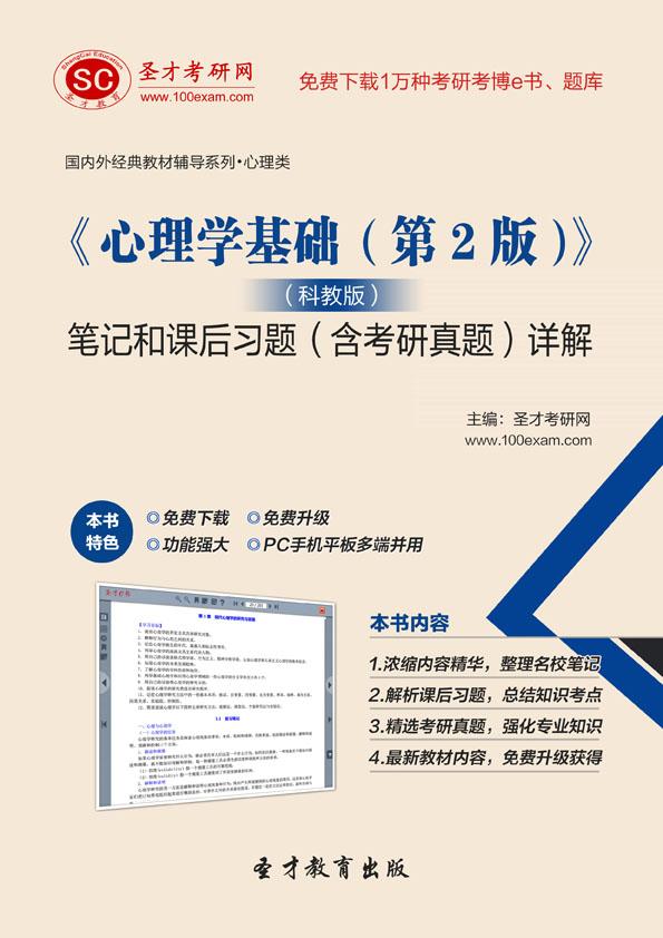 《心理学基础(第2版)》(科教版)笔记和课后习题(含考研真题)详解