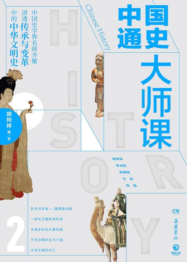 中国通史大师课.2