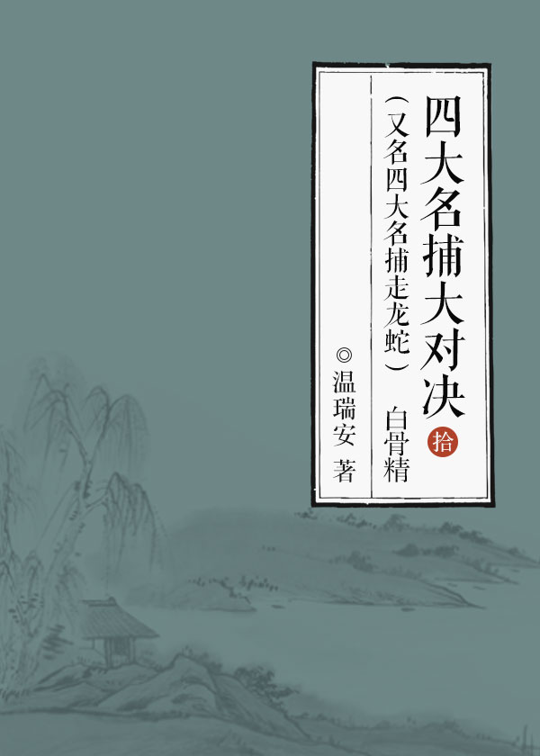 四大名捕大对决(又名四大名捕走龙蛇)10:白骨精