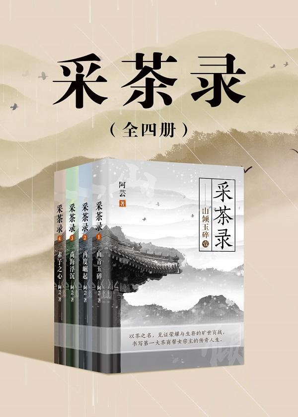 采茶录系列(套装全4册)