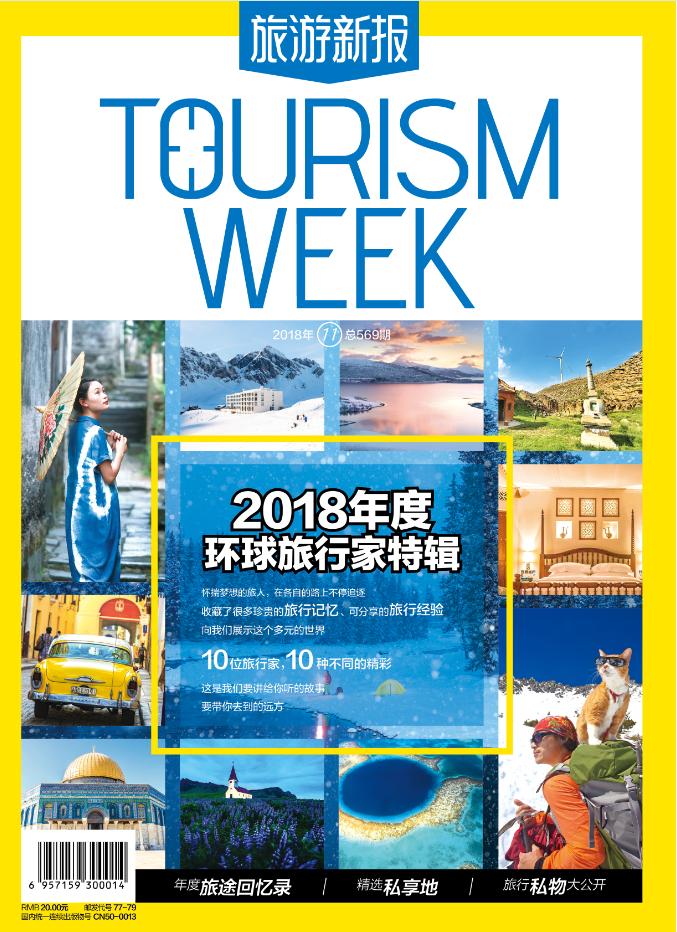 《旅游新报》2018年11月刊