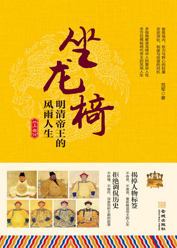 坐龙椅:明清帝王的风雨人生(上部)