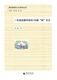 """高校辅导员100系列丛书:一位高校辅导员的100篇""""微""""日志"""
