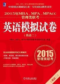 2015年MBA、MPA、MPAcc管理类联考英语(二)模拟试卷