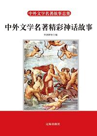 中外文学名著精彩神话故事