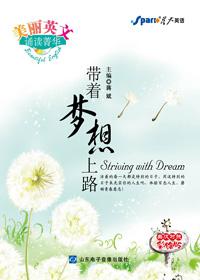 美丽英文诵读菁华——带着梦想上路