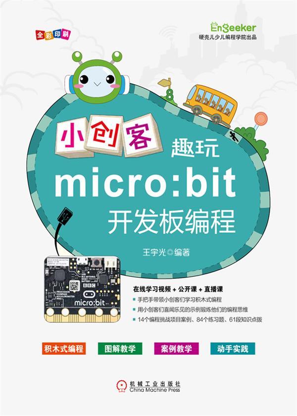 小创客趣玩microbit开发板编程