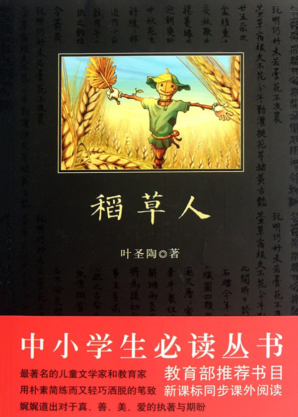 稻草人(中小学生必读丛书)