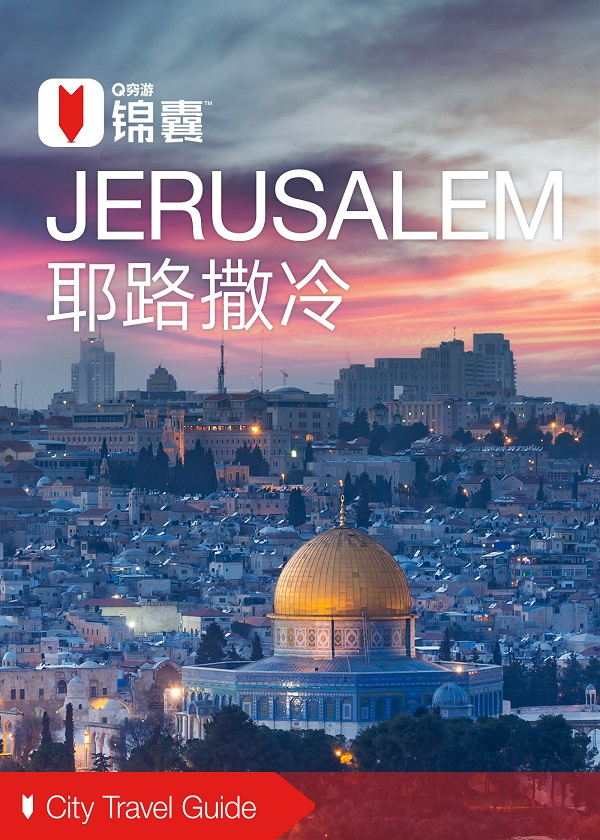 穷游锦囊:耶路撒冷