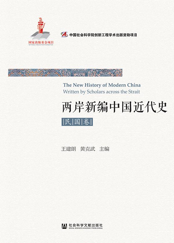 两岸新编中国近代史(民国卷)