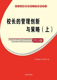 校长的管理创新与策略(上)