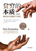 贫穷的本质:我们为什么摆脱不了贫穷(修订版)