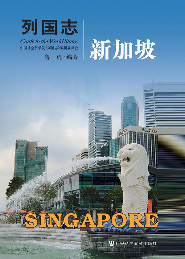 列国志·新加坡