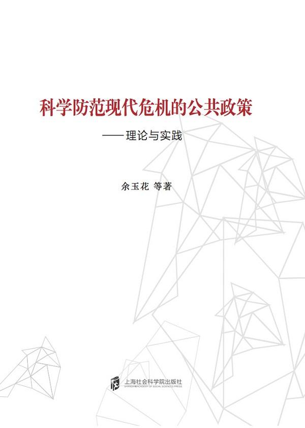 科学防范现代危机的公共政策:理论与实践