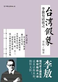 李敖有话说之台湾假象