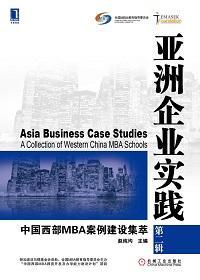 亚洲企业实践:中国西部MBA案例建设集萃(第二辑)