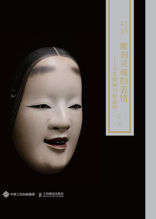 雕刻灵魂的表情:日本能面与能面师