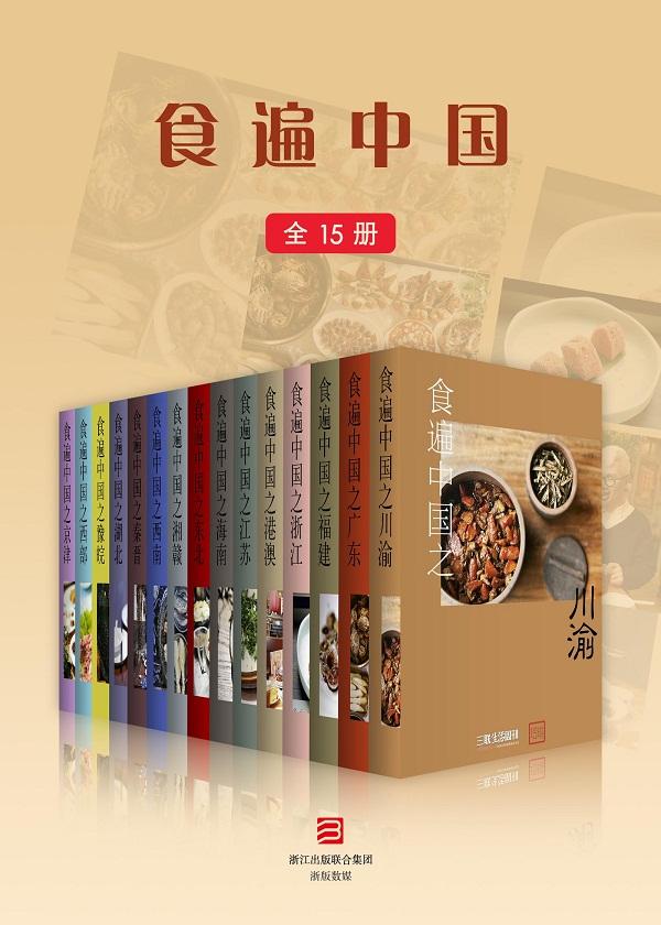 食遍中国(全15册)