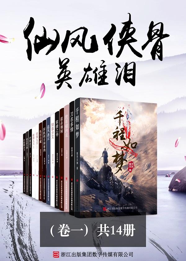 仙风侠骨英雄泪(卷一)(共14册)