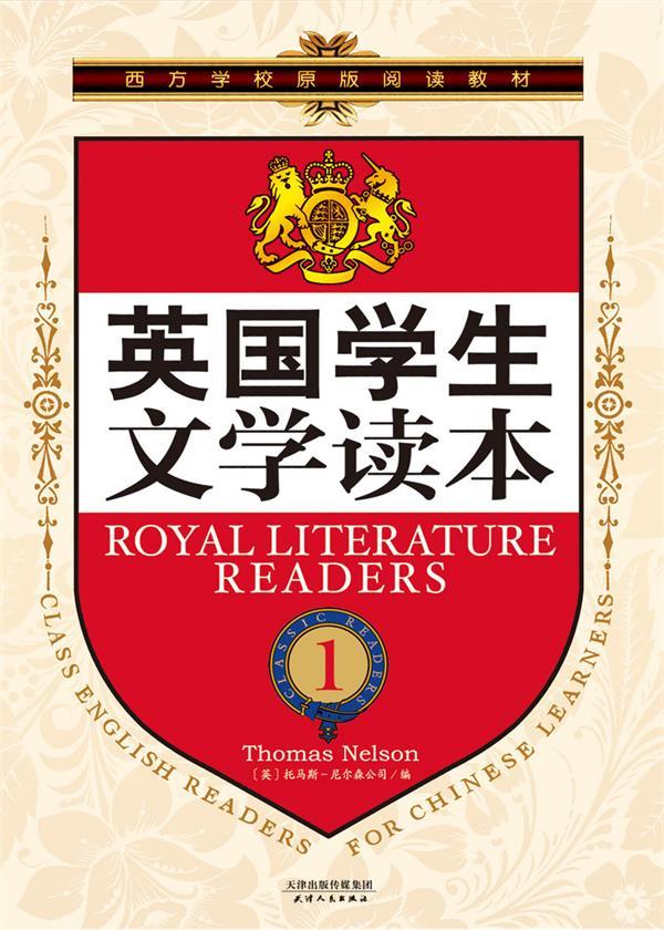 英国学生文学读本(英文原版)(第1册)