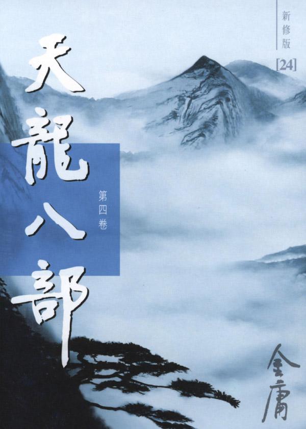 天龙八部(新修版)(四)