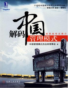 解码中国管理模式