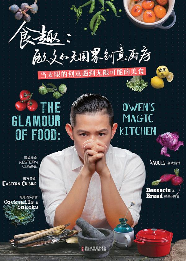 食趣:欧文的无国界创意厨房