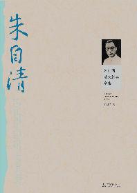 朱自清散文经典全集