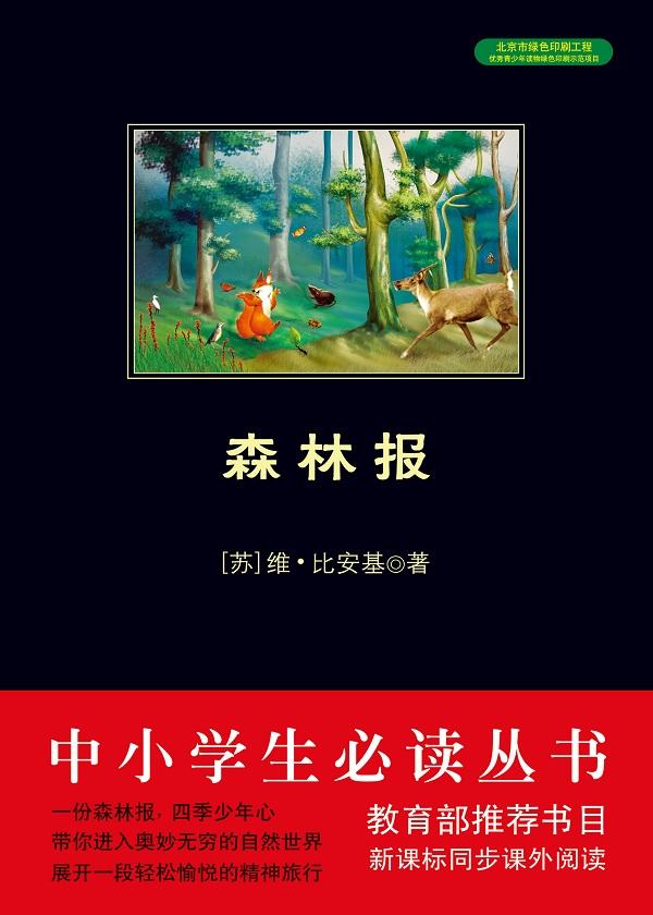 森林报(中小学生必读丛书)