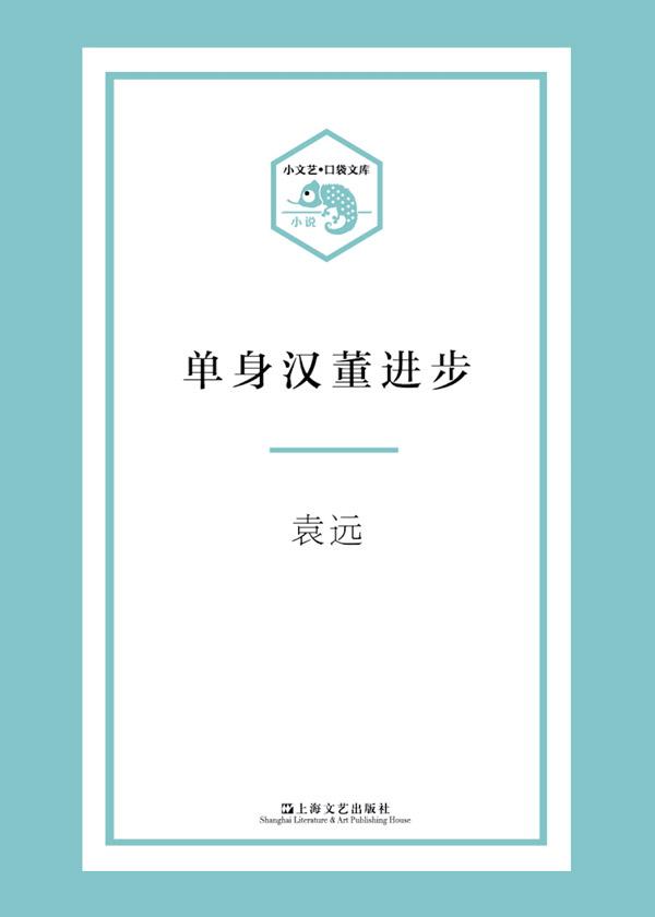小文艺·口袋文库·单身汉董进步