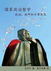 《儒家政治哲学》