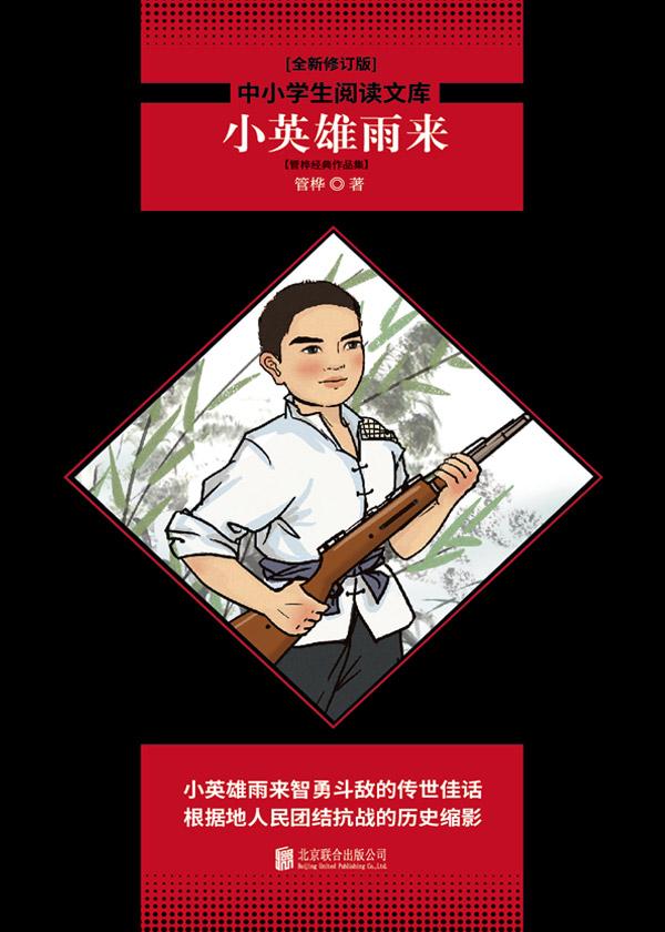 中小学生阅读文库·小英雄雨来:管桦经典作品集