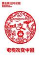 商业周刊/中文版:电商改变中国