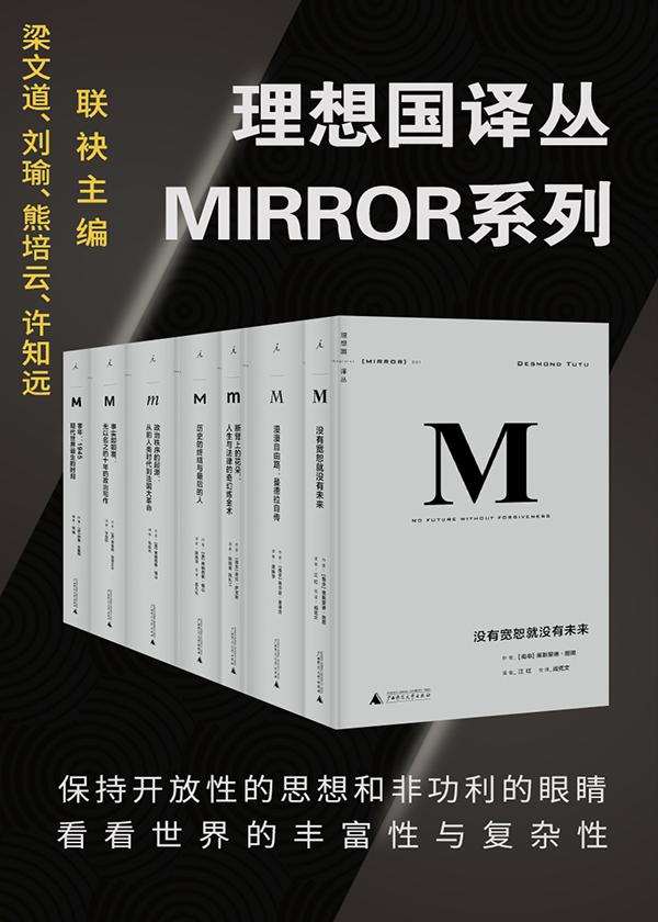 理想国译丛系列套装32册