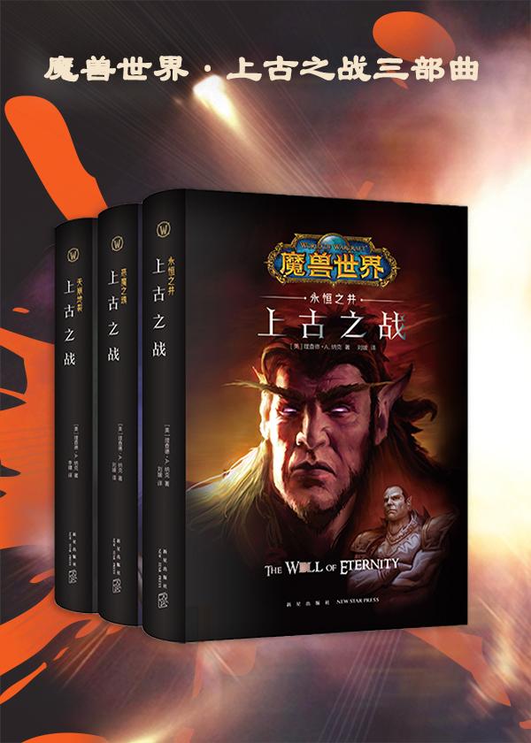 魔兽世界·上古之战三部曲