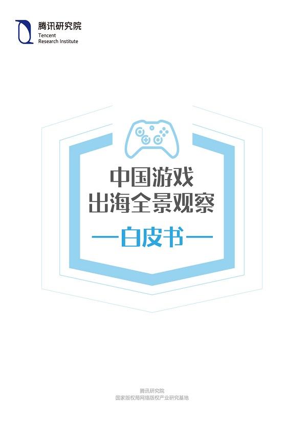 中国游戏出海全景观察白皮书
