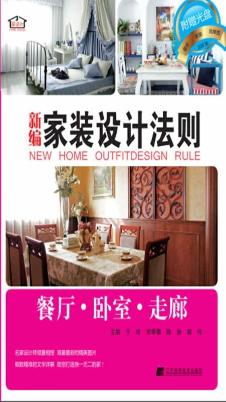 新编家装设计法则:餐厅·卧室·走廊