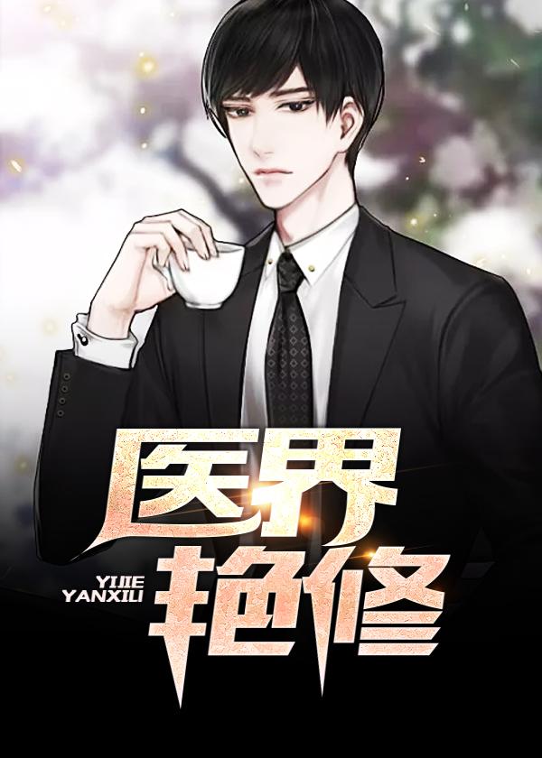 醫界艷(yan)修(xiu)