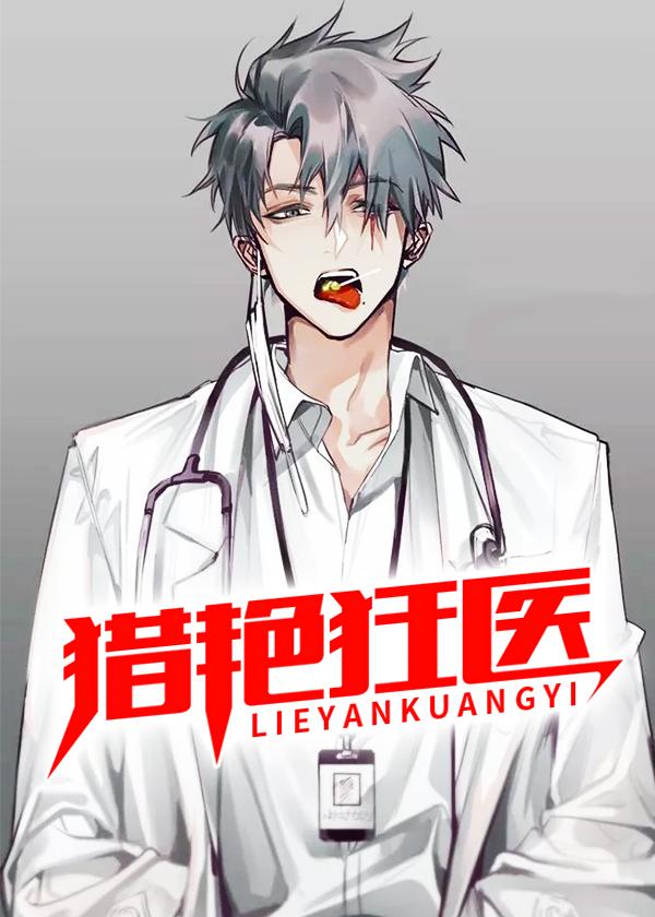 獵艷(yan)狂醫