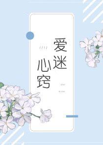 《他掌心的宝贝\/爱迷心窍》孟旗小说最新章节,孟旗,王博文全文免费在线阅读