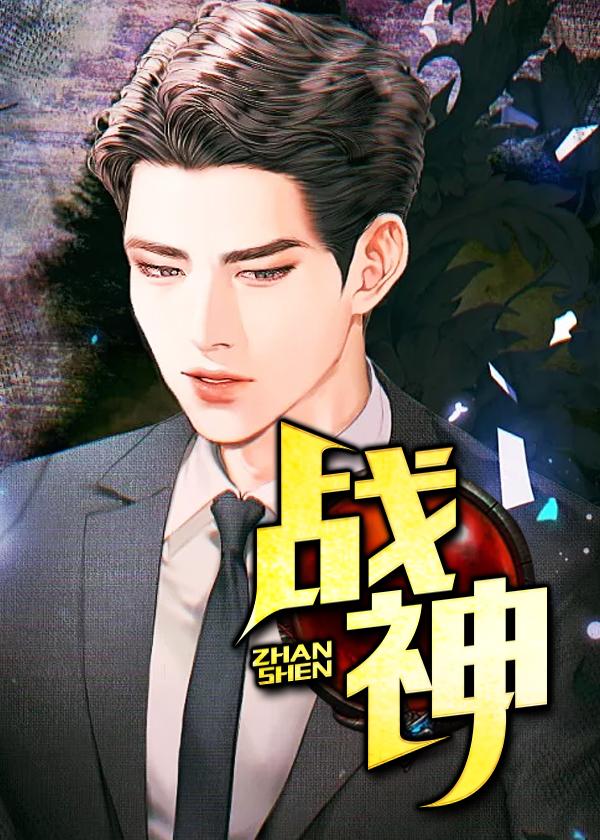 戰神(shen)