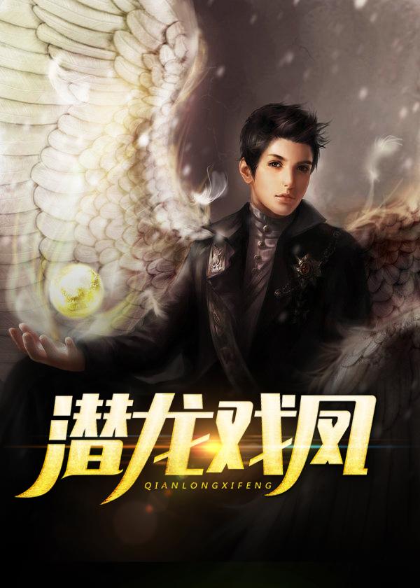 潛龍(long)戲(xi)鳳(feng)