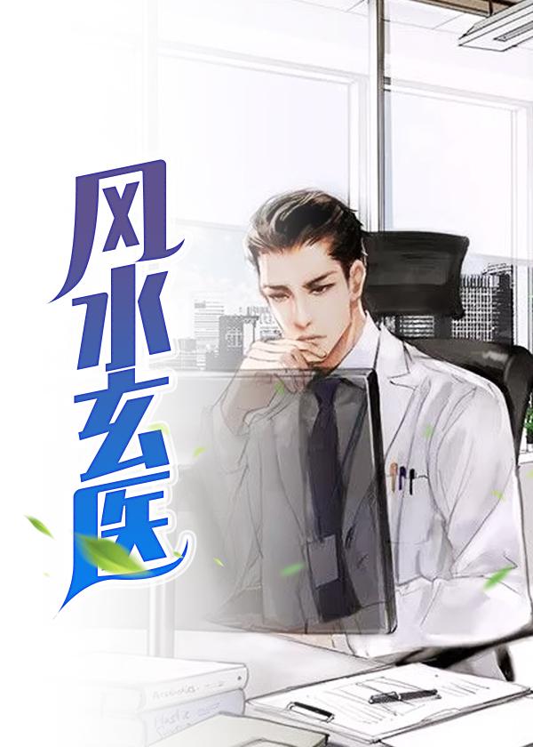 夏东,黄月桃的小说《仙女爱上我\/风水玄医》甜蜜糖全文在线免费阅读