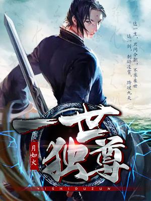 《一世独尊\/一世独尊》月如火小说最新章节,林云,苏紫瑶全文免费在线阅读