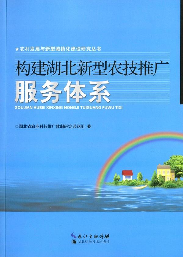 构建湖北新型农技推广服务体系