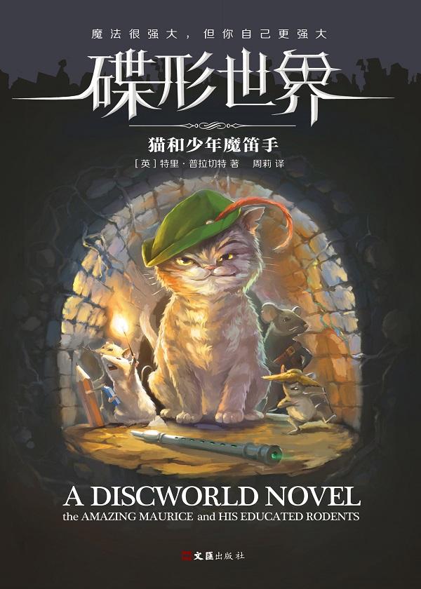 碟形世界:猫和少年魔笛手