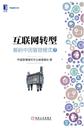 互联网转型:解码中国管理模式⑦