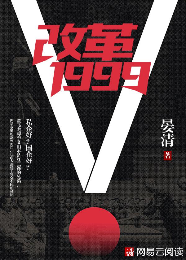 改革1999