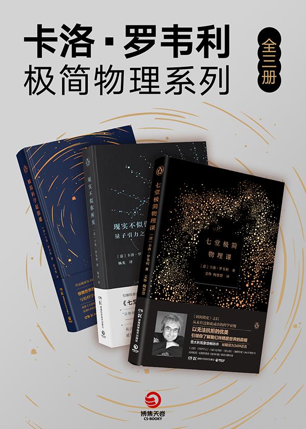 卡洛·罗韦利:极简物理系列(全三册)