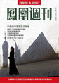 香港凤凰周刊·宗教保守思想危及新疆